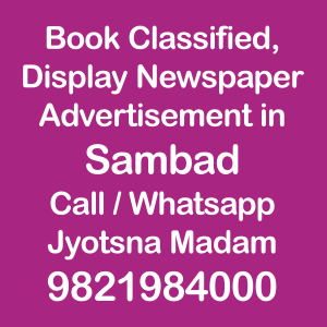 Sambad ad Rates for 2018-19